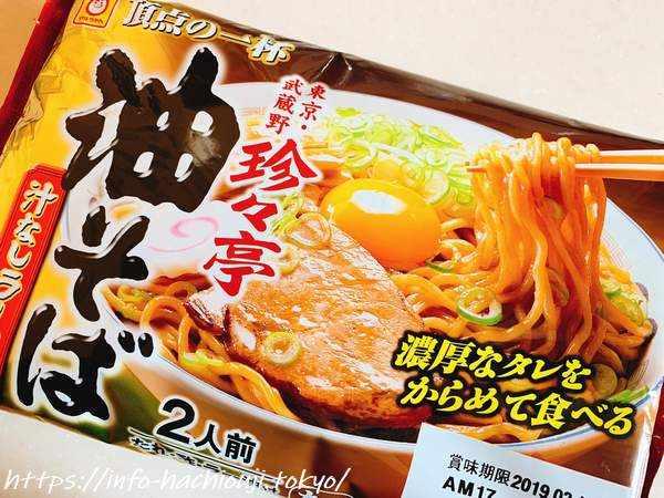 マルちゃん 珍々亭 油そば(チルド麺)