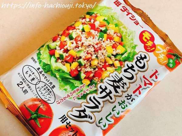 ダイショー トマトがおいしいもち麦サラダ