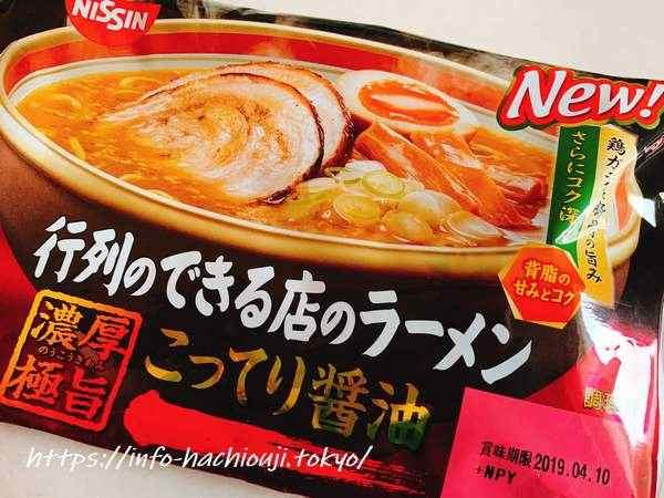 行列のできる店のラーメン こってり醤油(日清)リニューアル