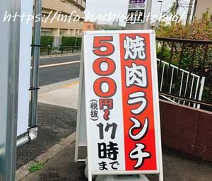 安楽亭 ランチ 500円