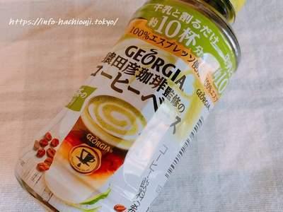 猿田彦 コーヒーベース 抹茶