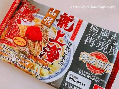銘店伝説 アイランド食品 龍上海