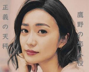 正義の天秤 鷹野の恋人 大島優子