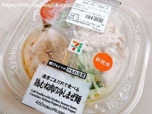 セブンイレブン 鶏むね肉の冷やしまぜ麺
