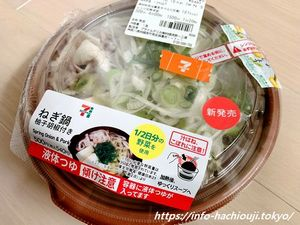 セブンイレブン 1/2野菜 ねぎ鍋