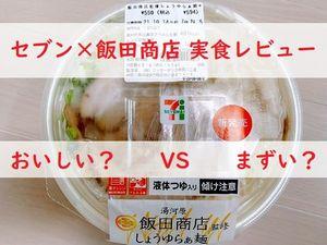 セブンイレブン 飯田商店 ラーメン