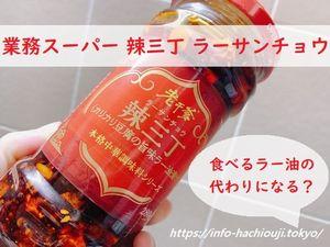 業務スーパー 辣三丁 ラーサンチョウ 口コミ
