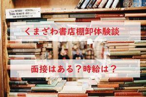 くまざわ書店 棚卸し 口コミ 体験談